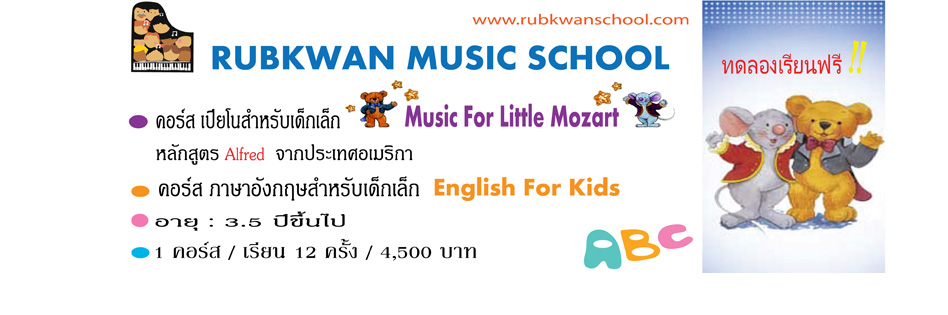music-for-little-mozart2
